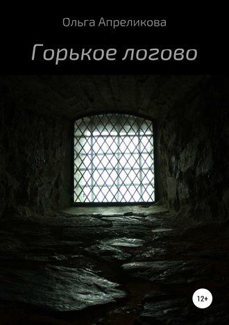 Ольга Апреликова, Горькое логово
