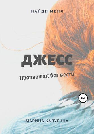 Марина Калугина, Джесс. Пропавшая без вести