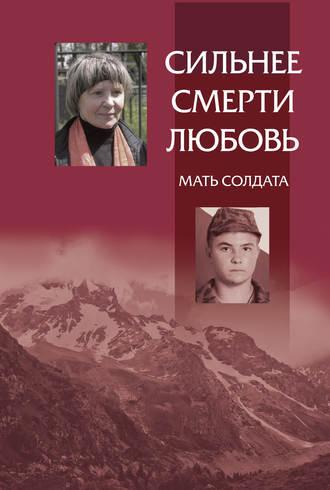 Максим Смирнов, Сильнее смерти любовь. Мать солдата