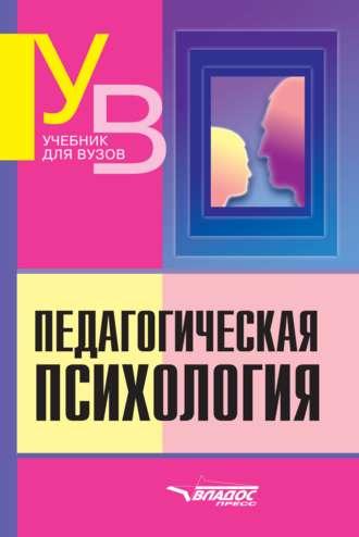 Коллектив авторов, Педагогическая психология: учебник для вузов