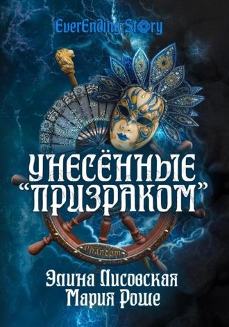 Элина Лисовская, Мария Роше, Унесённые «Призраком»