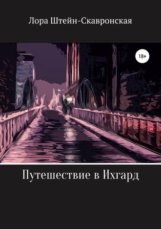 Лора Штейн-Скавронская, Путешествие в Ихгард