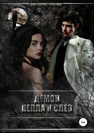 Виктория Олейник, Демон Пепла и Слез