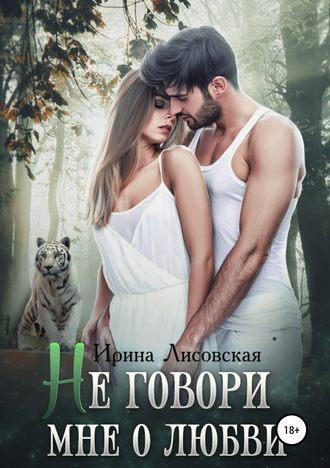 Ирина Лисовская, Не говори мне о любви