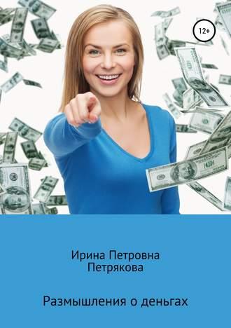 Ирина Петрякова, Размышления о деньгах