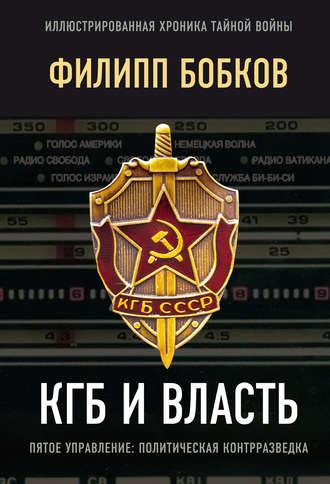 Филипп Бобков, Эдуард Макаревич, КГБ и власть. Пятое управление: политическая контрразведка
