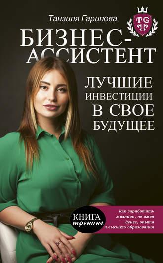 Танзиля Гарипова, Бизнес-ассистент. Лучшие инвестиции в свое будущее