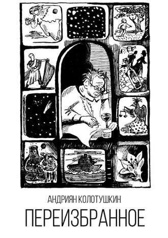 Андриян Колотушкин, Переизбранное (сборник)
