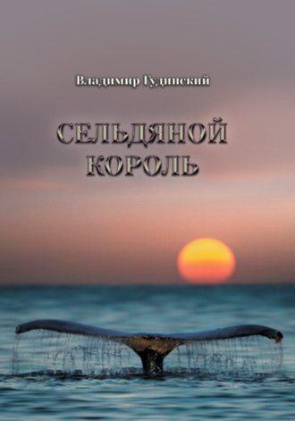 Владимир Гудинский, Сельдяной король (сборник)