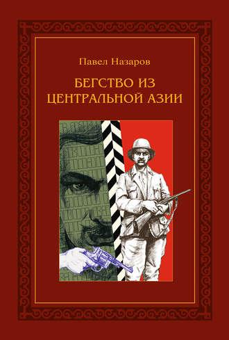 Павел Назаров, Бегство из Центральной Азии
