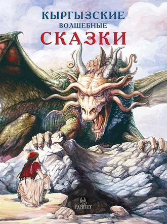 Виктор Кадыров, Кыргызские волшебные сказки