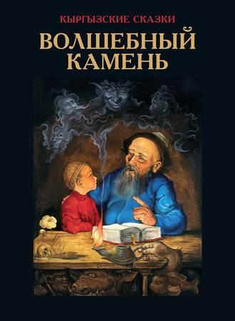 Виктор Кадыров, Волшебный камень