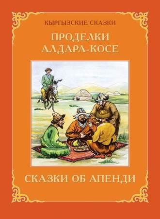 Виктор Кадыров, Проделки Алдара-Косе. Сказки об Апенди
