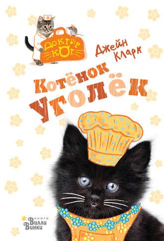 Джейн Кларк, Котёнок Уголёк