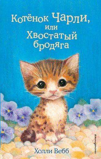 Холли Вебб, Котёнок Чарли, или Хвостатый бродяга