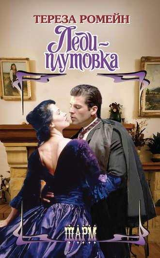 Тереза Ромейн, Леди-плутовка