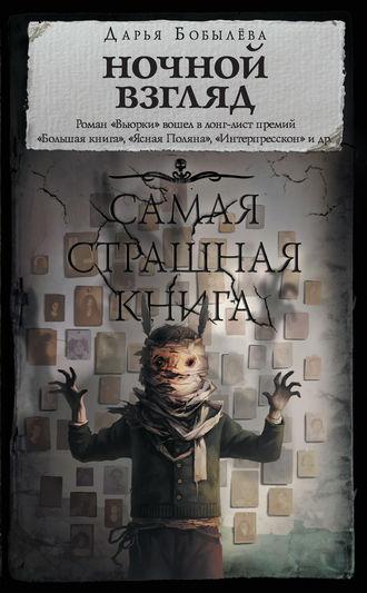Дарья Бобылёва, Ночной взгляд