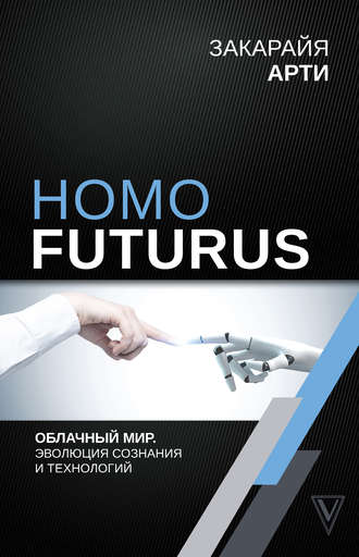 Закарайя Арти, Homo Futurus. Облачный Мир: эволюция сознания и технологий