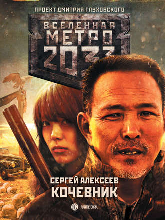 Сергей Алексеев, Метро 2033: Кочевник
