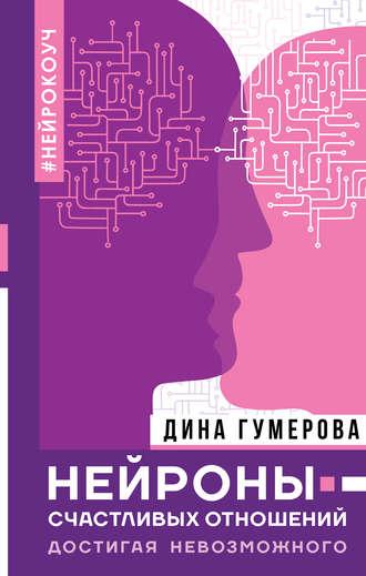 Дина Гумерова, Нейроны счастливых отношений. Достигая невозможного