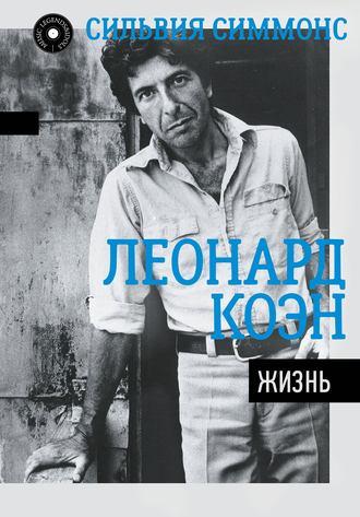 Сильвия Симмонс, Леонард Коэн. Жизнь