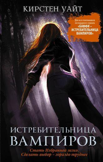 Кирстен Уайт, Истребительница вампиров