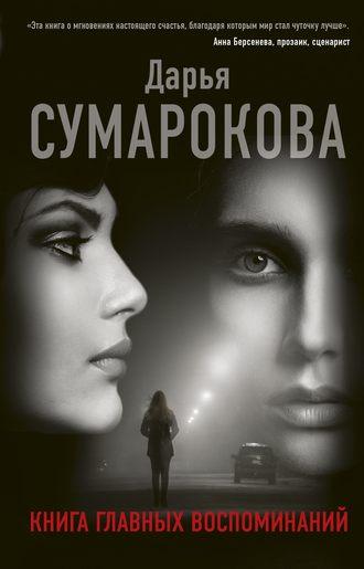 Дарья Сумарокова, Книга главных воспоминаний