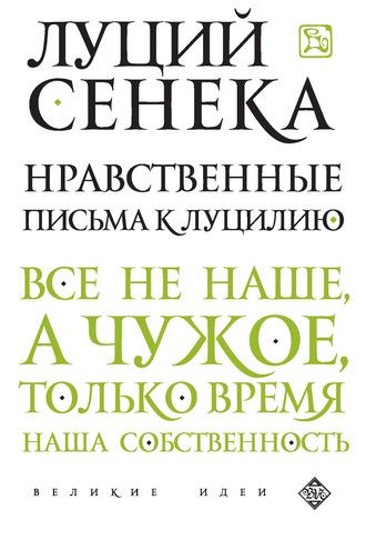 Луций Сенека, Нравственные письма к Луцилию