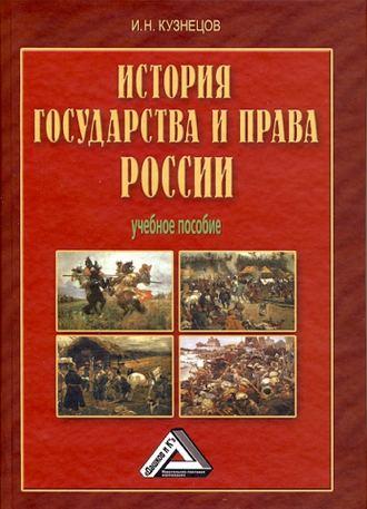 Игорь Кузнецов, История государства и права России