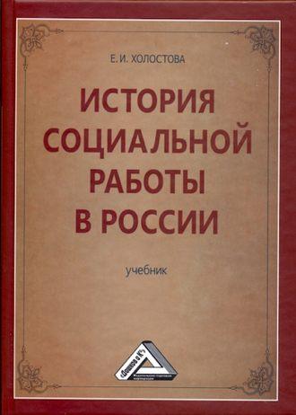 Евдокия Холостова, История социальной работы в России