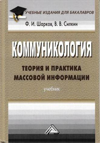 Владимир Силкин, Феликс Шарков, Коммуникология: теория и практика массовой информации