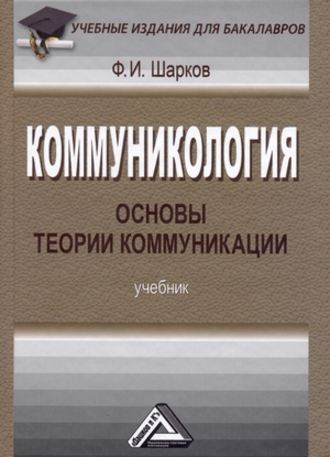 Феликс Шарков, Коммуникология: основы теории коммуникации