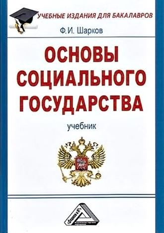 Феликс Шарков, Основы социального государства