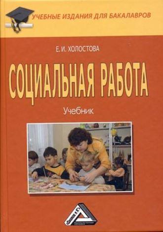 Евдокия Холостова, Социальная работа