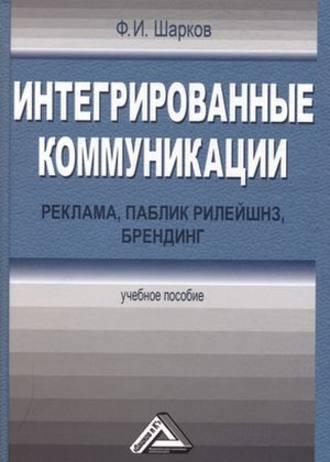 Феликс Шарков, Интегрированные коммуникации: реклама, паблик рилейшнз, брендинг
