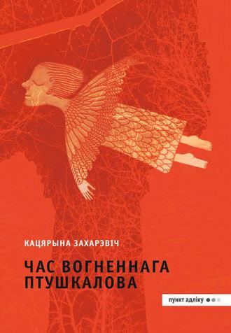 Кацярына Захарэвіч, Час Вогненнага Птушкалова