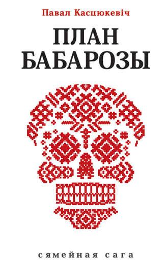 Павал Касцюкевіч, План Бабарозы