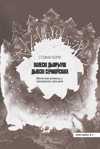 Стэфан Корф, Палескі дыярыуш дывізіі Серакоўскага