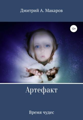 Дмитрий Макаров, Артефакт. Время чудес