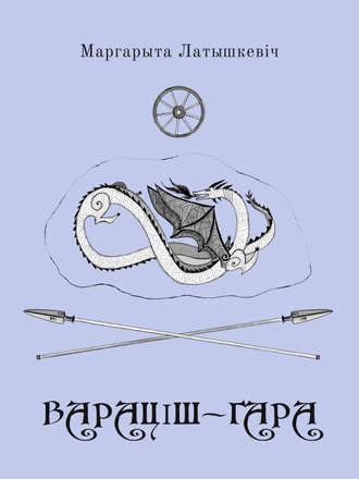 Маргарыта Латышкевіч, Вараціш-гара
