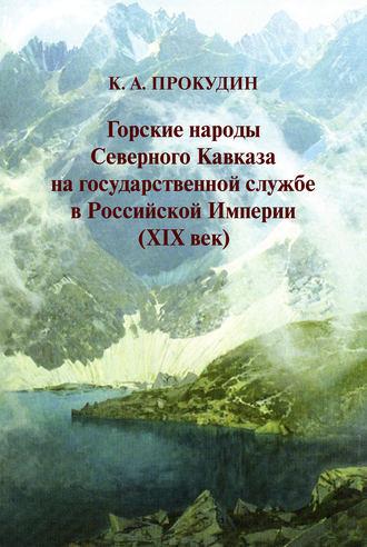 Александрович Константин, Горские народы Северного Кавказа на государственной службе в Российской Империи (XIX век)