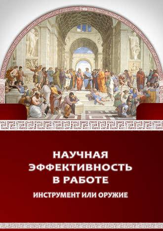 П. Биргер, И. Дмитриев, Научная эффективность в работе