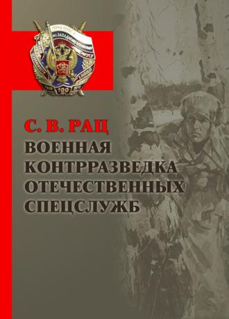 Сергей Рац, Военная контрразведка отечественных спецслужб