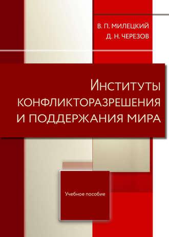 Дмитрий Черезов, Владимир Милецкий, Институты конфликторазрешения и поддержания мира