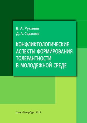 В. Рукинов, Д. Садакова, Конфликтологические аспекты формирования толерантности в молодежной среде