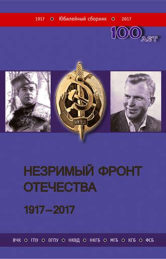 Коллектив авторов, Н. Милютенко, Незримый фронт Отечества. 1917–2017. Книга 1