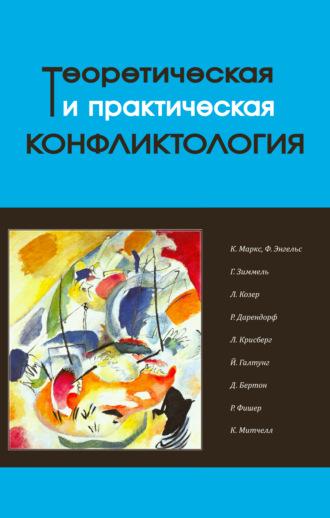 Коллектив авторов, Д. Коротаев, Теоретическая и практическая конфликтология. Книга 1