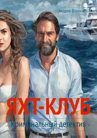 Андрей Воронин, Яхт-клуб