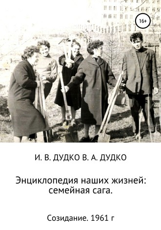 Виктор Дудко, Ираида Дудко, Энциклопедия наших жизней: семейная сага. Созидание. 1961 год