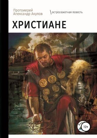 протоиерей Акулов, Христиане